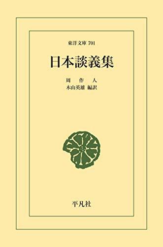 日本談義集 (東洋文庫0701)