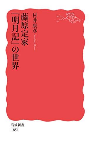 藤原定家 『明月記』の世界 (岩波新書)