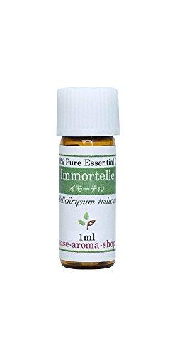 ease アロマオイル エッセンシャルオイル【オーガニック】イモーテル(ヘリクリサム) 1ml AEAJ認定精油