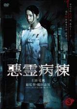 悪霊病棟3 [DVD]
