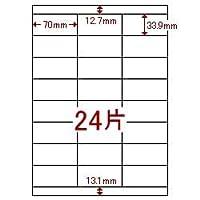 オフィス・デポ オリジナル レーザーラベル(A4)24面 1片:縦33.9x横70.0mm 1パック(100枚)