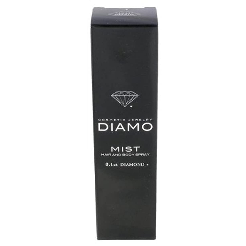 比べる反響する応答DIAMO(ディアモ) ミスト 40g