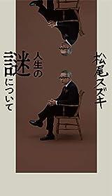 マガジンハウス、松尾スズキ氏のオンラインサイン会開催