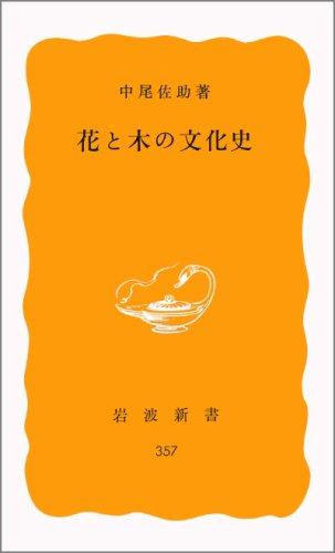 花と木の文化史 (岩波新書)