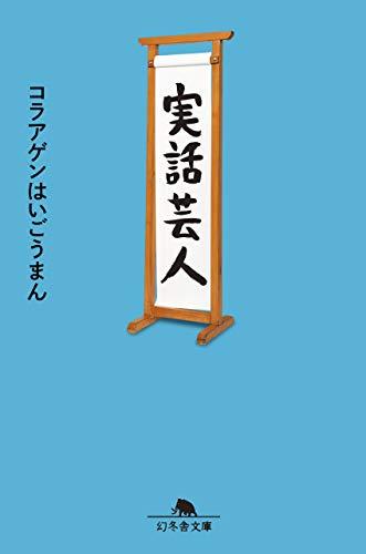 実話芸人 (幻冬舎文庫)