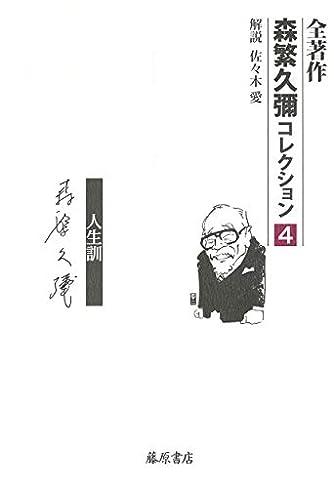 愛――人生訓 (全著作〈森繁久彌コレクション〉(全5巻)第4巻)