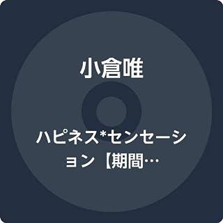 ハピネス*センセーション【期間限定盤】