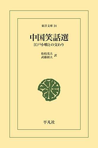 中国笑話選 (東洋文庫0024)