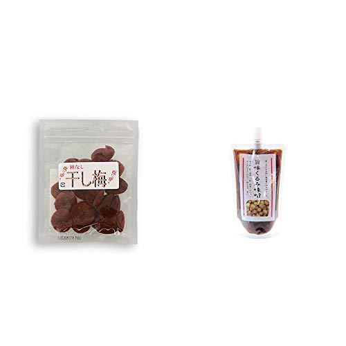 [2点セット] 種なし干し梅(90g)・旨味くるみ味噌(260g)