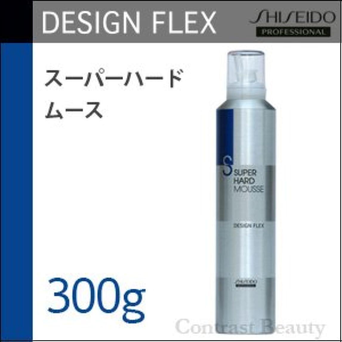 分析する大臣封建【x2個セット】 資生堂 デザインフレックス スーパーハードムース 300g
