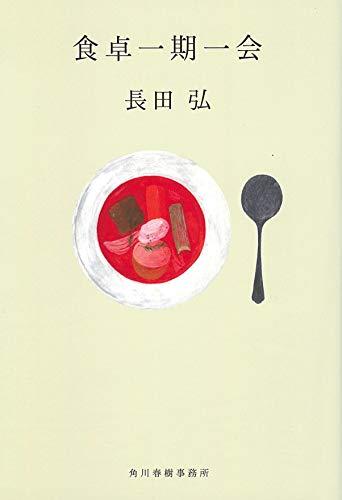 食卓一期一会 (ハルキ文庫)