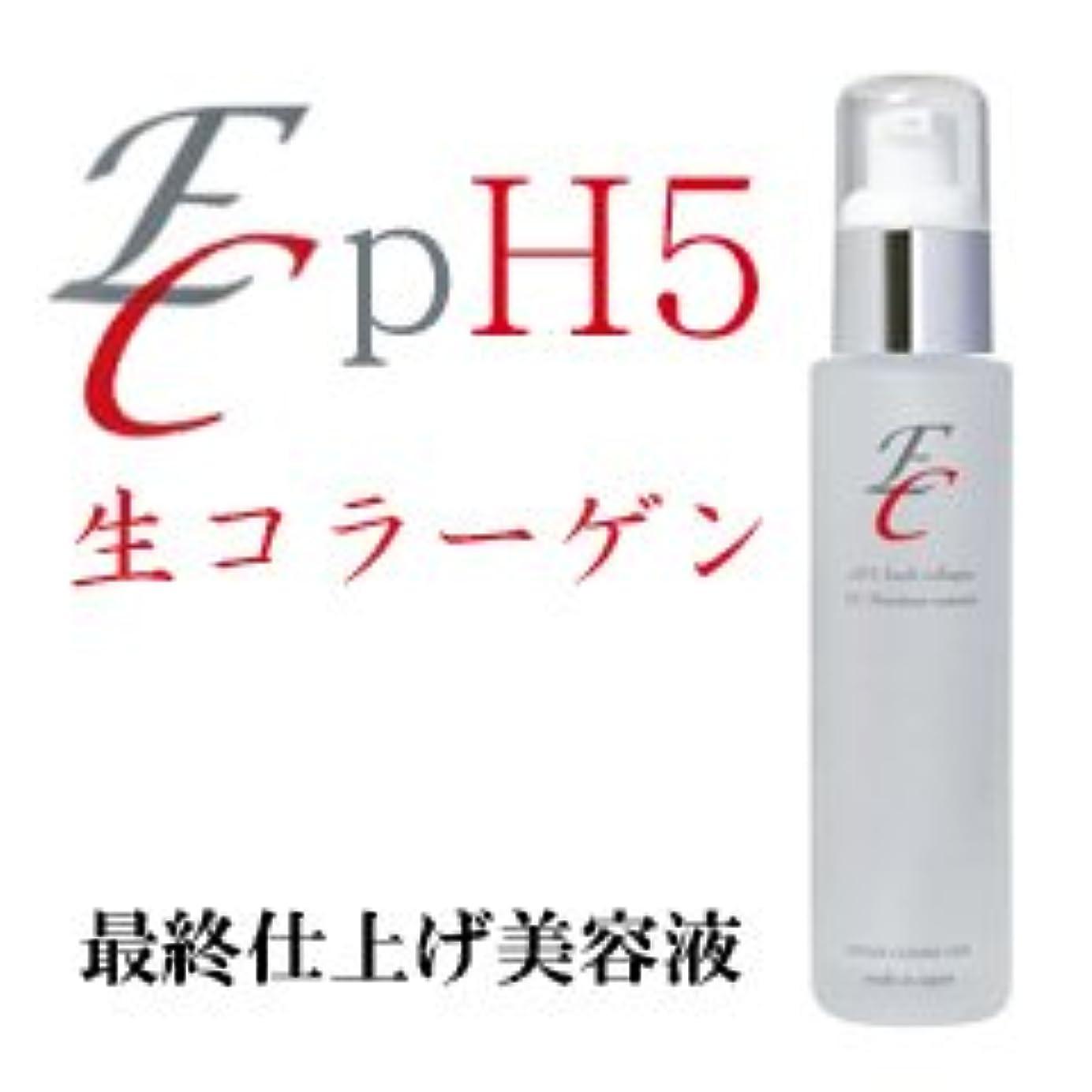 性的デュアル作る生コラーゲン 美容液 【EC pH5生コラーゲン】