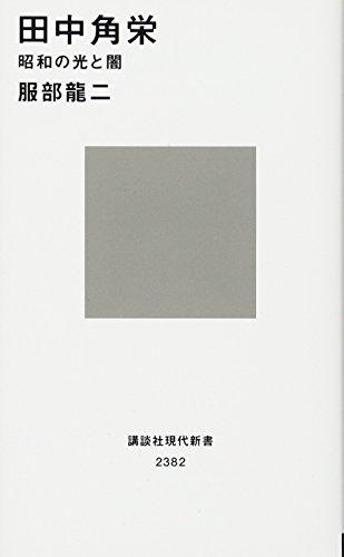 田中角栄 昭和の光と闇 (講談社現代新書)
