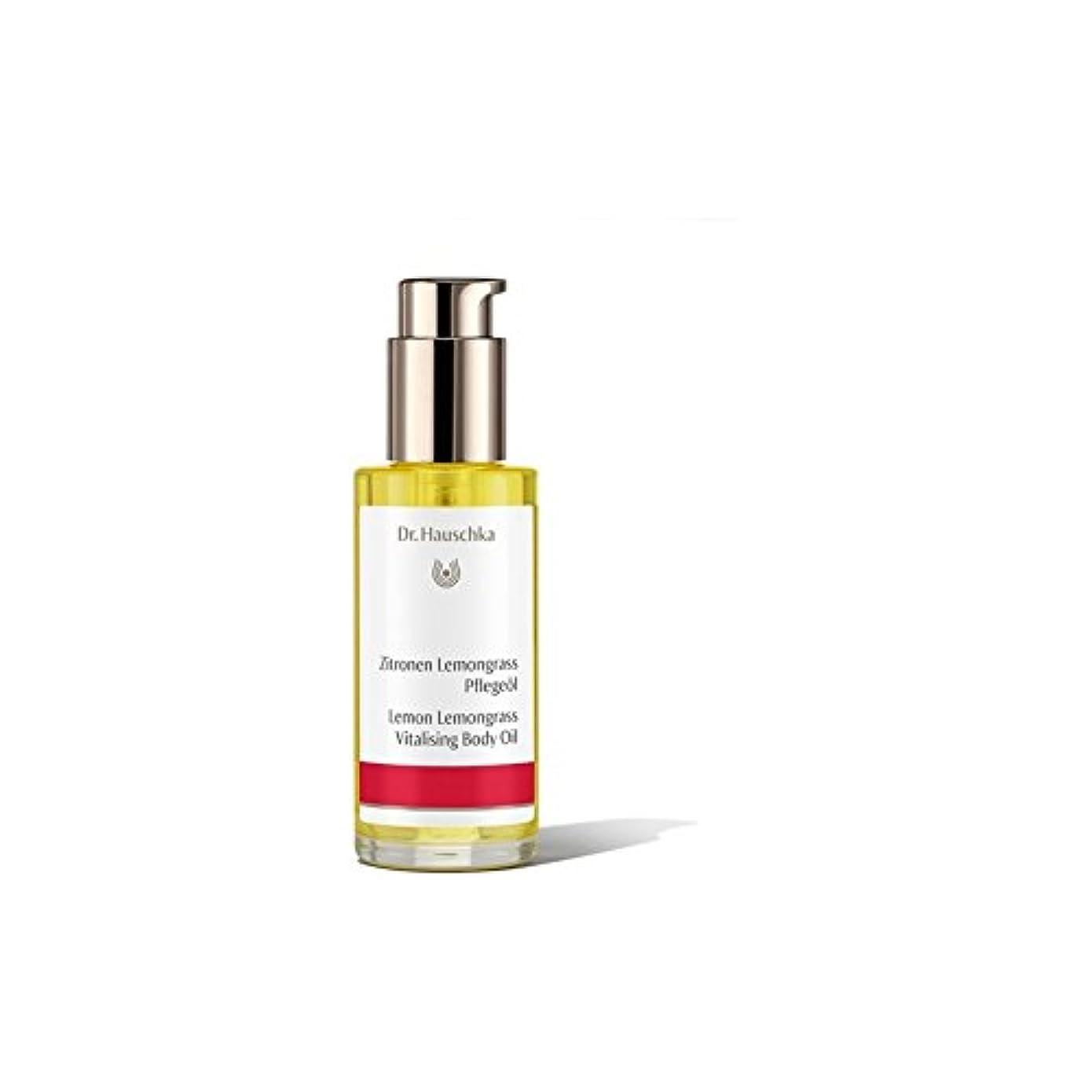 設置要塞補償ハウシュカレモンレモングラスボディオイル(75ミリリットル) x2 - Dr. Hauschka Lemon Lemongrass Vitalising Body Oil (75ml) (Pack of 2) [並行輸入品]