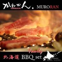 【北海道BBQ】 室蘭ファミリーセット 【牛カルビ・豚カルビ、豚ホルモン、室蘭やきとり(やきとん)】 総量1.2kg