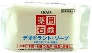 薬用デオドラント ソープ 90g [cosme]