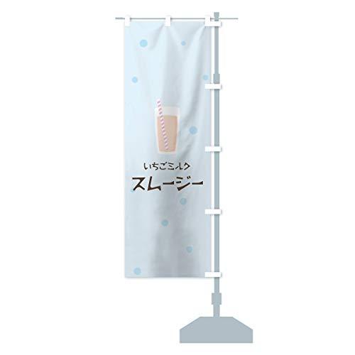 いちごミルクスムージー のぼり旗 サイズ選べます(ハーフ30x90cm 右チチ)