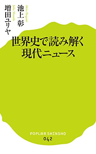 (042)世界史で読み解く現代ニュース (ポプラ新書)