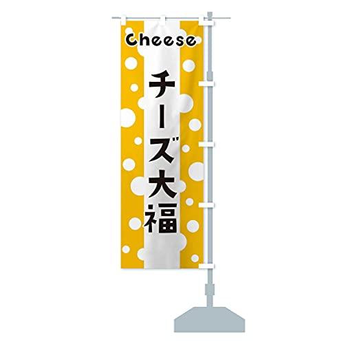 チーズ大福 のぼり旗 サイズ選べます(コンパクト45x150cm 右チチ)