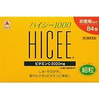 【第3類医薬品】ハイシー1000 84包 ×9