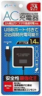 エアージェイ スマホ AC充電器 2台同時充電 USB microUSB コンセント 新PSE規格対応 タブレット 対応 ハイパワー 2A 充電器 1.4m (同時充電/高速充電/マイクロUSB/スマートフォン/iPhone/アイフォン/iPa...