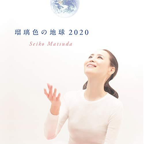 瑠璃色の地球 (2020)