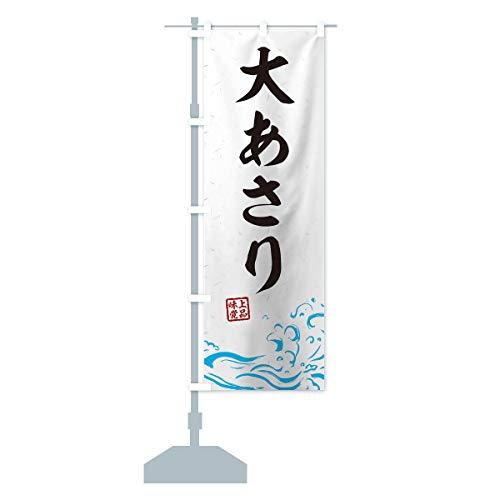 大あさり のぼり旗 サイズ選べます(スリム45x180cm 左チチ)