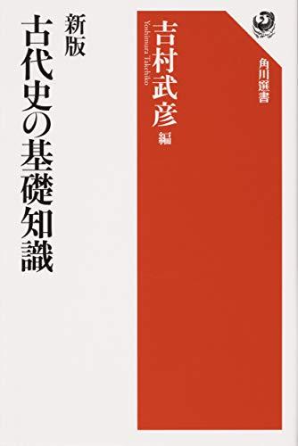 新版 古代史の基礎知識 (角川選書)の詳細を見る