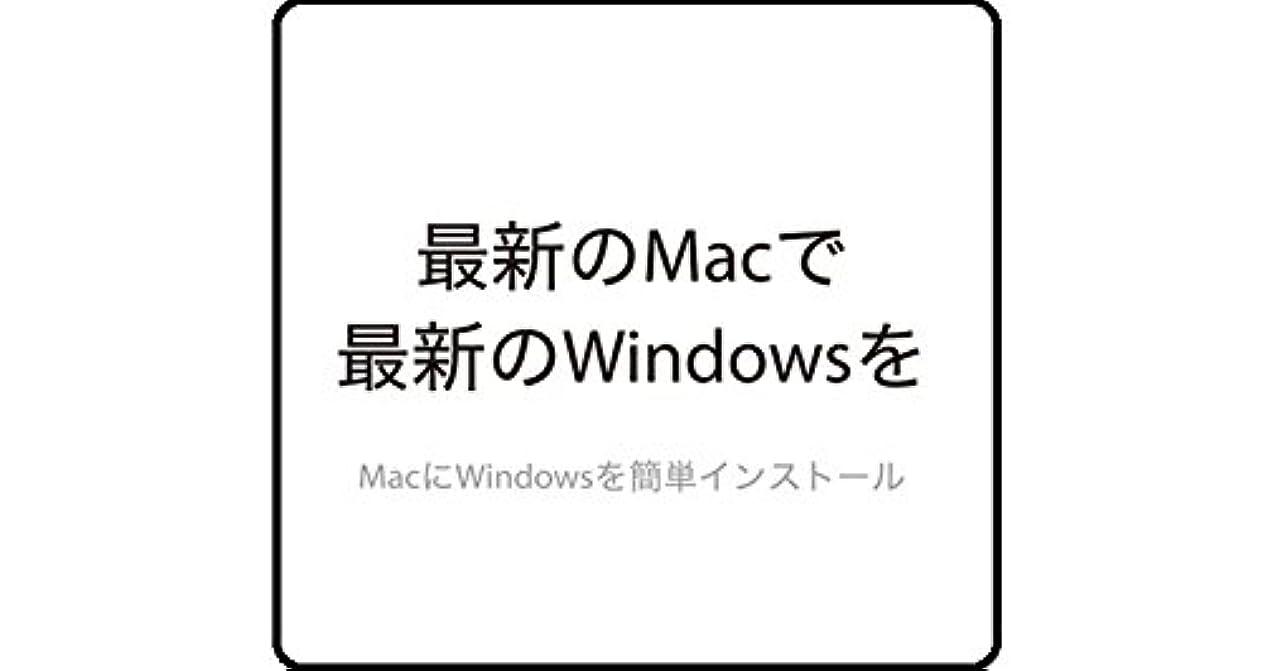 あえて尊敬本当のことを言うとMacにWindowsを簡単インストール [ダウンロード]
