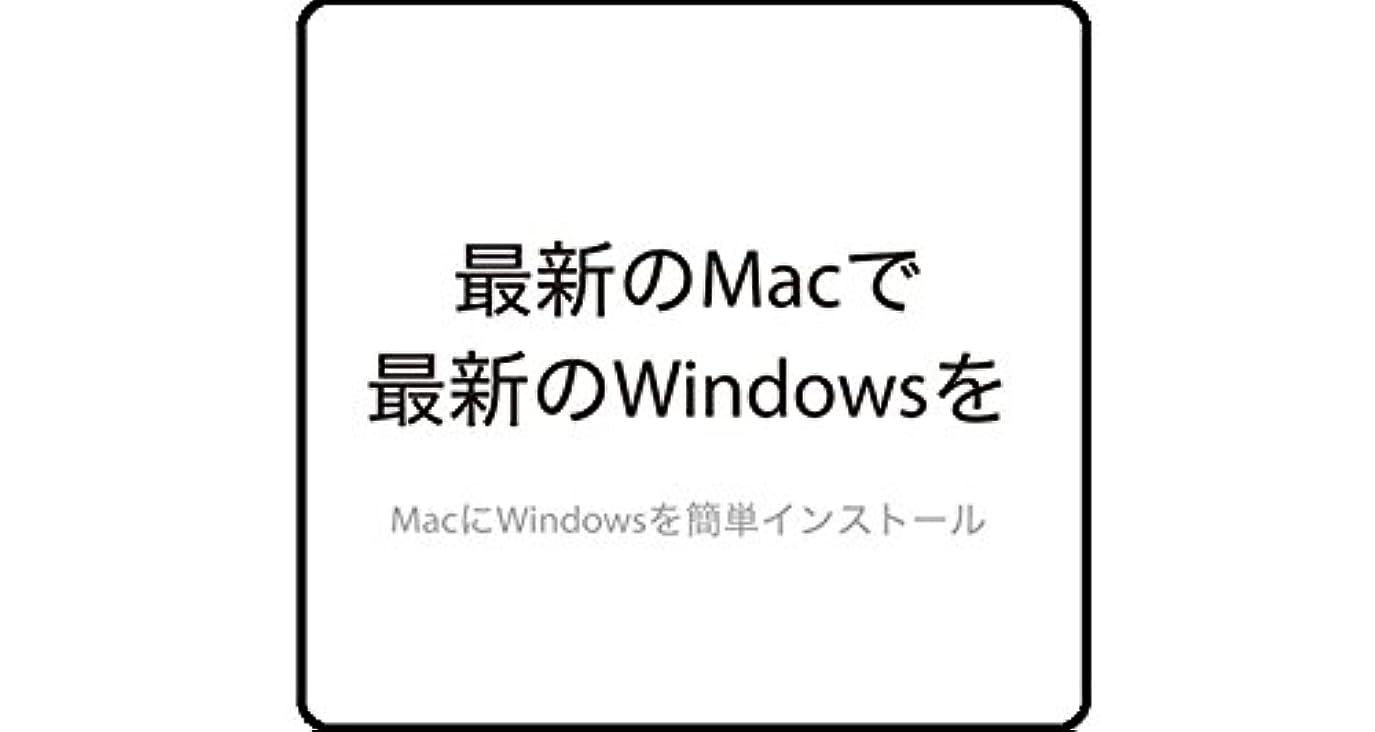 ハイランドなしでフリッパーMacにWindowsを簡単インストール [ダウンロード]