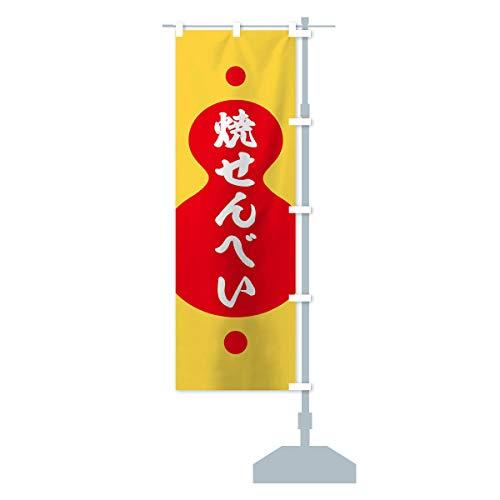 焼せんべい のぼり旗 サイズ選べます(ジャンボ90x270cm 右チチ)