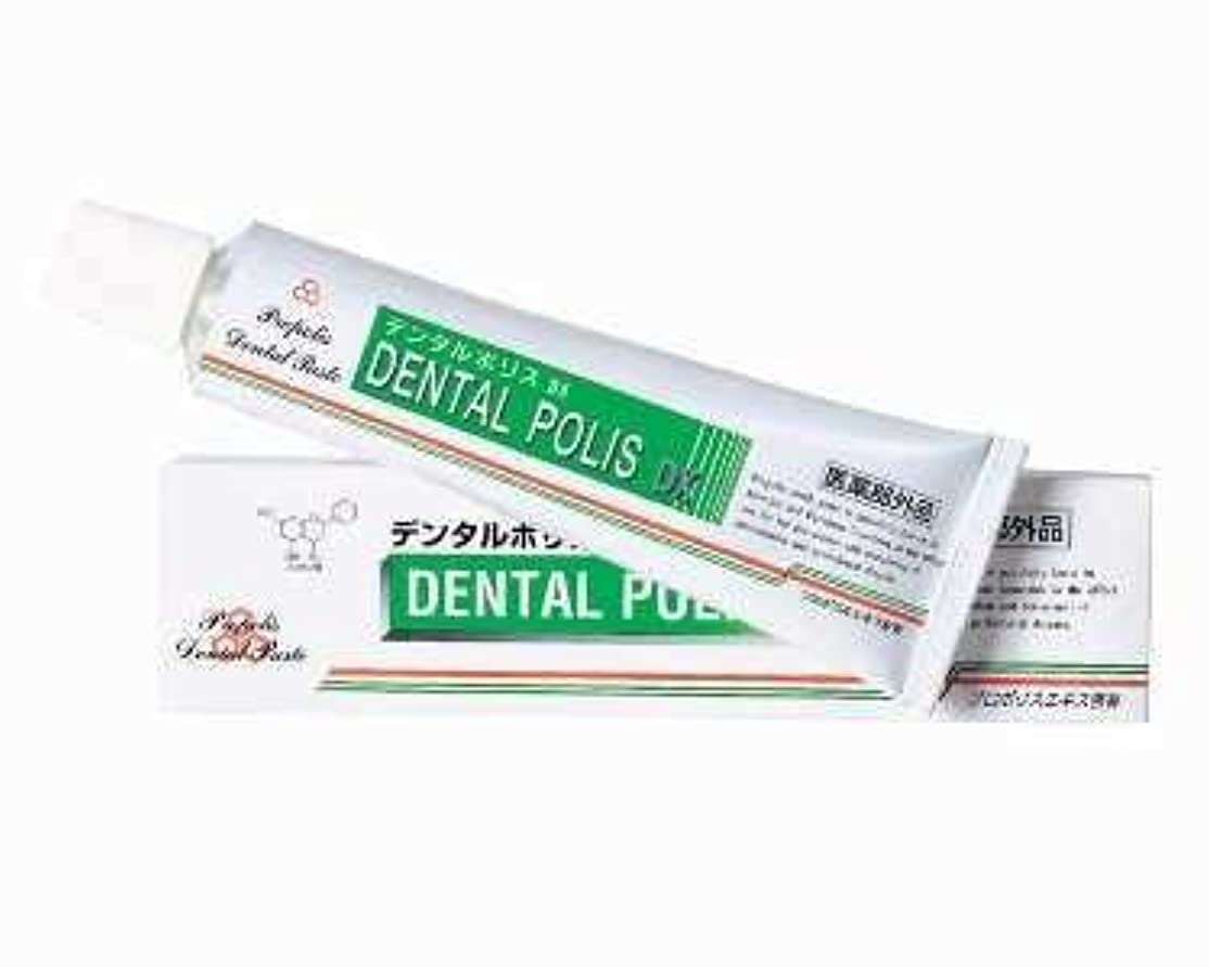 理由ぼかすぼんやりした【歯磨き粉】デンタルポリス DX