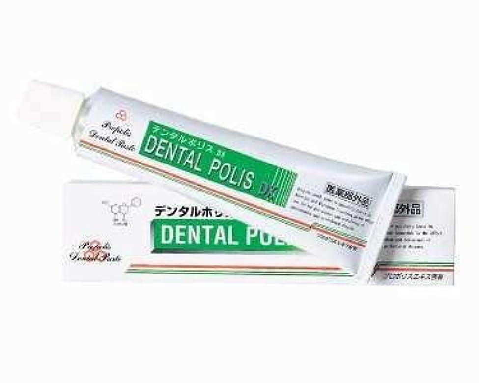 側香ばしい大臣【歯磨き粉】デンタルポリス DX