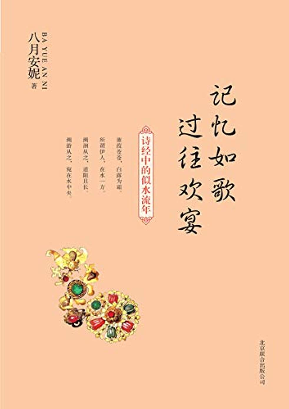 ボート風味重大记忆如歌 过往欢宴:诗经中的似水流年 (Chinese Edition)