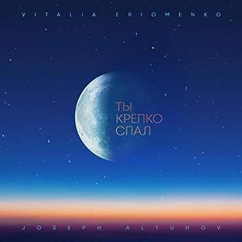 Ты крепко спал (feat. Vitalia Eriomenko)