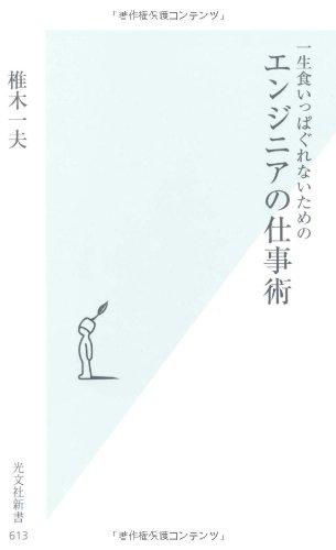 一生食いっぱぐれないための エンジニアの仕事術 (光文社新書)