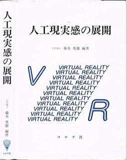 人工現実感の展開
