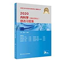 Within the 2020 Scientific (other subspecialties) Featured problem sets (with value added)(Chinese Edition)