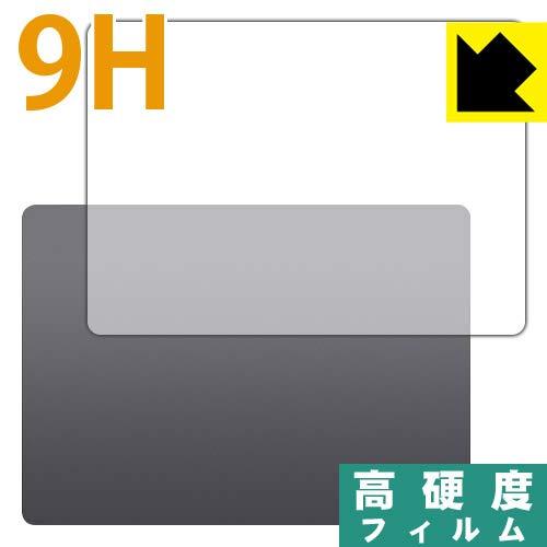 PDA工房 Magic Trackpad 2 9H高硬度[光沢] 保護 フィルム [前面用] 日本製