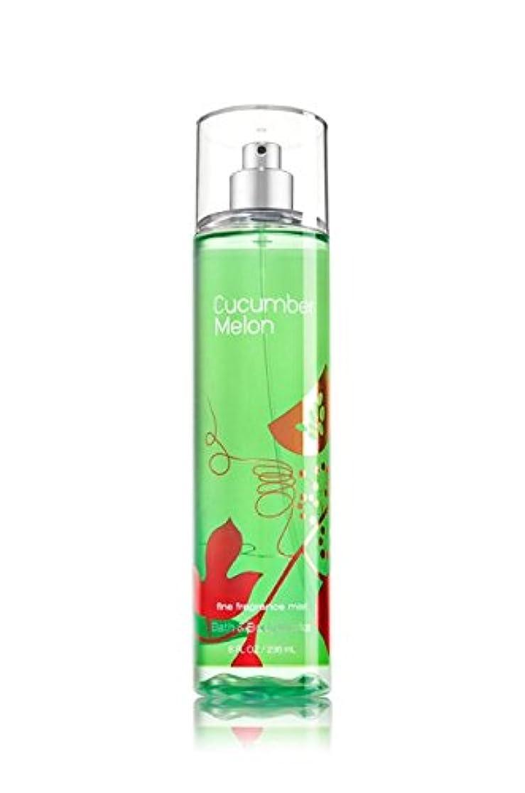 小説どう?暖炉【Bath&Body Works/バス&ボディワークス】 ファインフレグランスミスト キューカンバーメロン Fine Fragrance Mist Cucumber Melon 8oz (236ml) [並行輸入品]