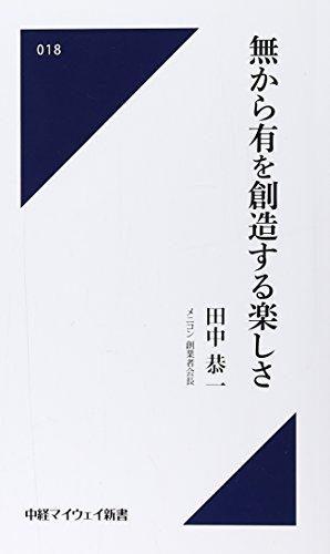 無から有を創造する楽しさ(中経マイウェイ新書)018