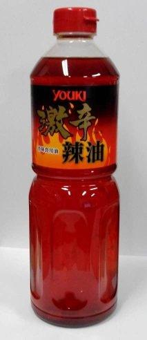 横浜中華街 YOUKI 激辛辣油 (激辛ラー油)920g、業務用、ユウキ、餃子のつけだれ、炒めもの、ラーメンンの辛み、風味付けに♪