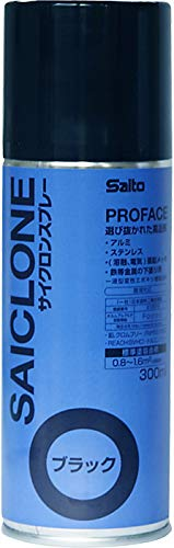 Saito サイクロンスプレー PRO FACE 300mℓ プライマー さび止め (ブラック)