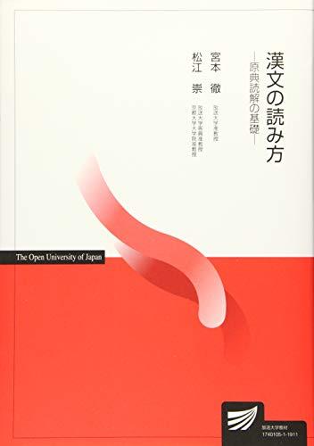 漢文の読み方: 原典読解の基礎 (放送大学教材)