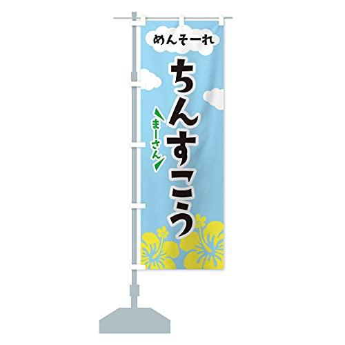 ちんすこう のぼり旗(レギュラー60x180cm 左チチ 標準)