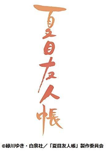 夏目友人帳 2020年カレンダー CL-055