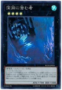yugiohcard Yu-Gi-Oh! Abyss Dweller - RC03-JP024 Super Japanese