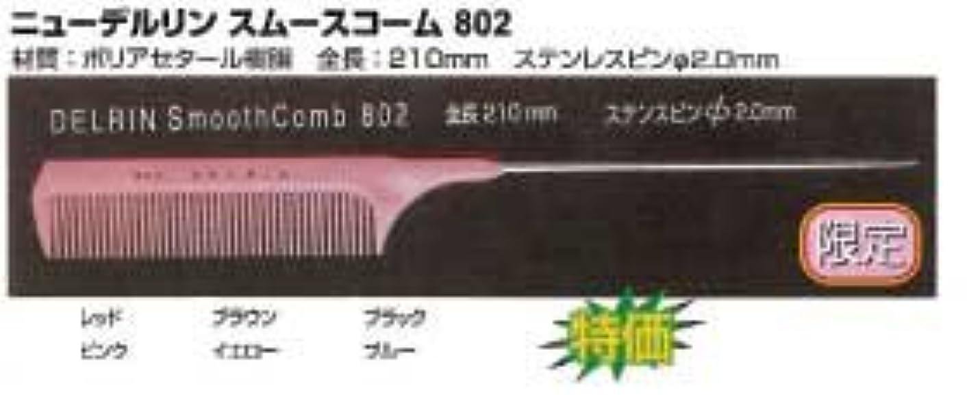 急行するアライメント虚弱ニューデルリン スムースコーム 802(ピンク)