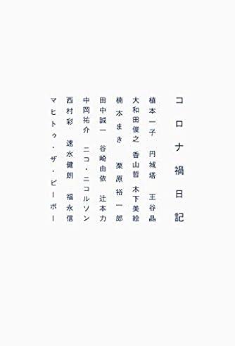 コロナ禍日記 (生活考察叢書 1)