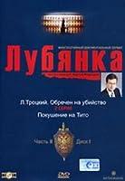 Lubyanka. Vol. 2. Disk 1. L.Trotskiy. Obrechen na ubiystvo. Pokushenie na Tito [DVD]